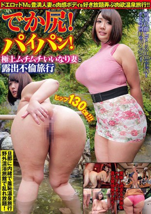 ABNOMAL-051 Big Ass Shaved Exposure Affair And Travel Best Muchimuchi Compliant Wife
