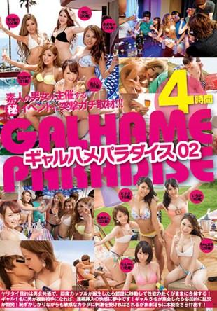 GNE-183 Girl Hamed Paradise 02
