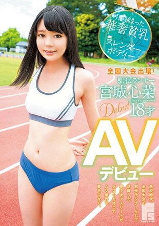 FSYG-005 Nationwide Competition Participation Ekiden Runner Miyagi Tanaka 18 Years Old AV Debut