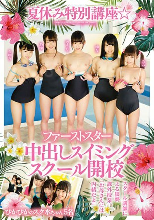 LOVE-368 Summer Vacation Special First Star Cum Inside Swimming School Opening School Of Shukisa 5 People