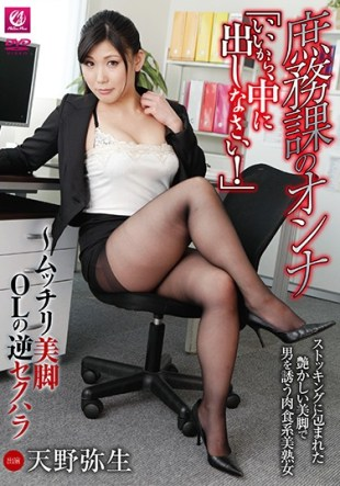 MLW-2173 Woman Of The General Affairs Department quot because Good Please Put In quot Reverse Sexual Harassment Yayoi Amano Of Plump Legs OL