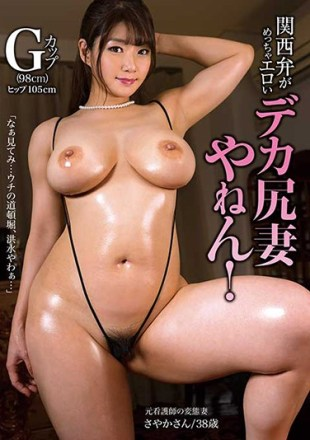 MOT-236 Kansai Dialect Is Hella Erotic Deca-ass Wife Ya quot A Look I Wish Of Uchi Dotonbori Flood Yawa quot Original Nurse Transformation Wife Sayaka 39 s 38-year-old G Cup Of 98cm Hip 105cm Aya Takashiro