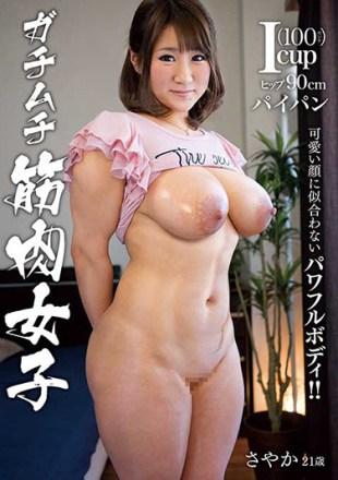 MOT-259 Gashkimi Muscle Girl Fujimori Sayaka
