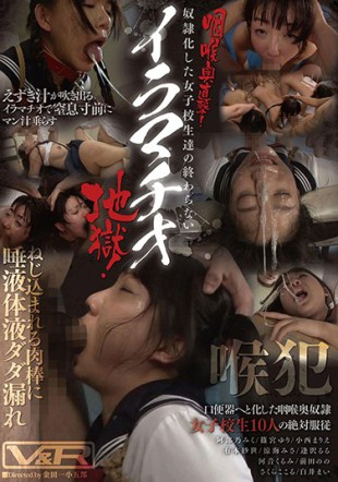 VRTM-276 Direct Throat Of Throat Imamachio Hell The Slave Female College Student Does Not End