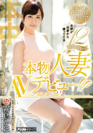 HND-413 Within 12 Hours The Husband Comes Back From Work Genuine Married Wife AV Debut It Is Kirishima Kaho