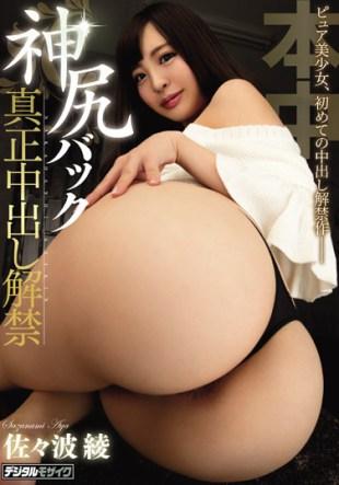 HND-414 Kamijiri Back Authentic Cum Inside Lifting Release Sasami Aya
