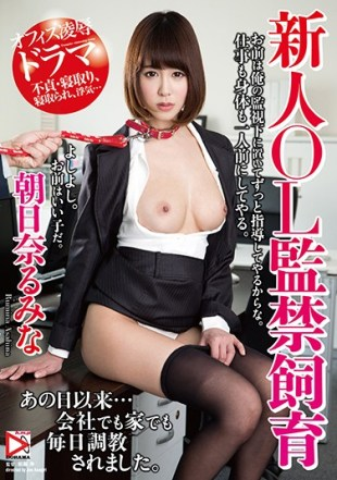 HOMA-020 New Person OL Confinement Breeding Asahina Lamina