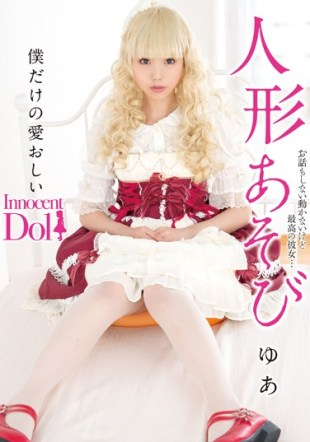 INCT-012 Yo Playing Doll Nanae Hana