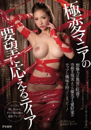 IPZ-981 Tier That Responds To The Demands Of Extreme Change Many Imagination Is Abnormally Vigorous And Enthusiast Who Gives Priority To Fantasy Over Reality Has Become Interested In Tia