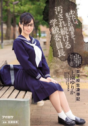 IPZ-991 I Am Too Fucked Girls School Student Insult Issue Stained Continental Class Chairperson Yurika Koen