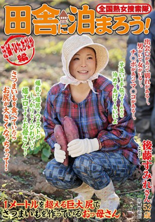 ISD-101 Let Tomaro Nationwide Milf Posse Countryside Ibaraki Hitachinaka Hen Sumire Goto