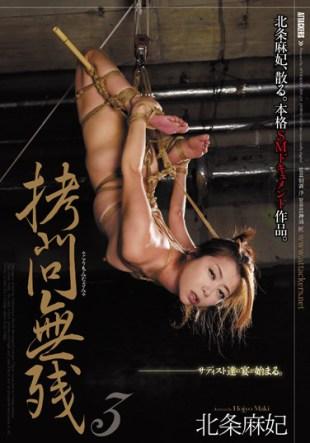 JBD-218 Torture Unrelated 3 Asu Hojo