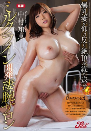 JUFD-763 Milk Line Development Mother 39 s Baby Wife Repeats Culmination And Rebirth Tomoe Nakamura