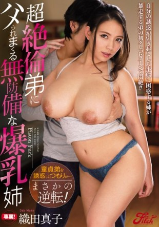 JUFD-765 I Intended To Seduce The Virgin Brother It Is A Reversal Of A Cocoon Unprotected Breasts Older Sister Okada Mako Who Is Fucked By Supernova Brother