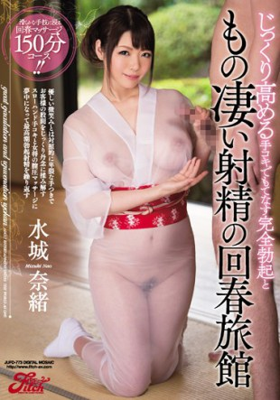 JUFD-773 Complete Elevation Hospitality With Carefully Enhanced Handjob And Recycle Ryokan Mizushiro Nao With Amazing Ejaculation