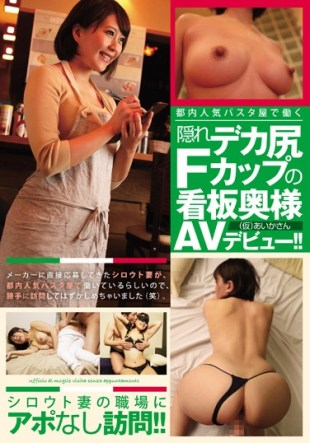 JUY-201 Shoot Out Wife 39 s Visit To His Workplace Without An Appointment It Is Hidden Deca Butt Working In Tokyo 39 s Popular Pasta Shop Signboard Of F Cup Wife Mr Aika AV Debut It Is