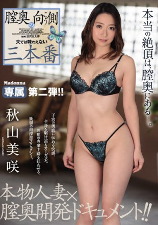 JUY-204 Three Production Numbers Misaki Akiyama Who Can Not Taste At The Other Side Of Vaginae