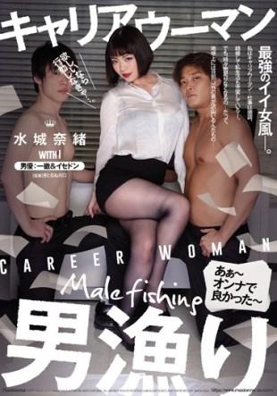 JUY-206 Career Woman Man Fishing Ah Good At Onna Nao Mizuki