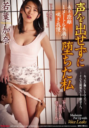 JUY-207 I Fell Without Being Able To Speak – To My Husband Patience With Less Than 1 Meter Distance – Yana Wakaba
