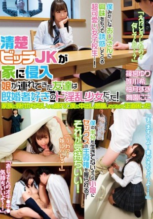 KAGP-011 Clear Bitch JK Invaded The House My Friend Who Brought Her Girlfriend Was A Dear Slut Girl Who Likes Married People I Honestly Felt As I Hid From The Family To Find It And Asked Me A Vaginal Cum Shot