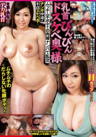 KATU-035 Nipple Bottle Doskebe Madamu Muchchi Body 39 s Flesh Lady With A Nanpa Orgy
