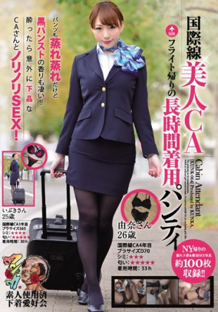 KUNK-064 International Beauty CA Long-term Wear Back On Flight Panty Yun Ibuki Amateur Used Junior Underwear Love