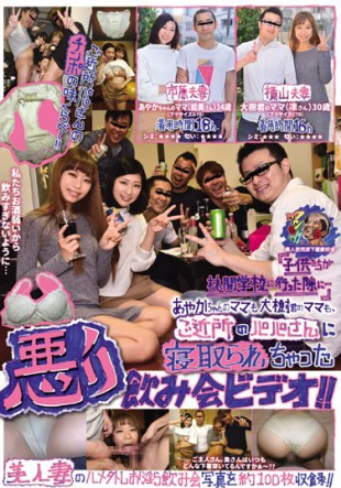 KUNK-066 quot The Gap That Children Went To The Forest School quot Ayaka 39 s Mama And Taiki 39 s Mama Were All Taken Off By The Neighbor 39 s Daddy It Is Rin Emi Amateur Used Used Underwear Lover