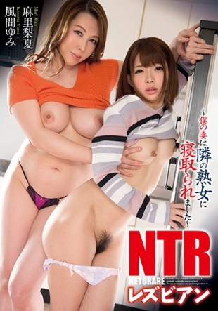 LZDM-004 NTR Lesbian My Wife Was Taken To Sleep By The Next Milf Mari Kazama Yumi
