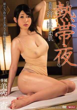 MEYD-281 Tropical Night Mikaku Ann