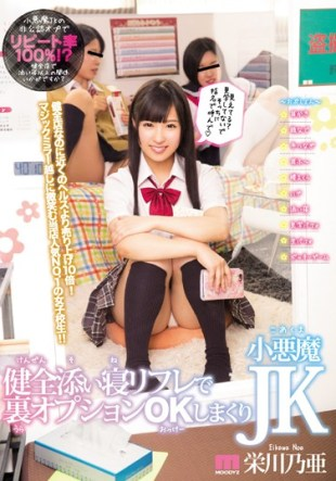 MIAE-088 Inside Healthy Refreshing Refueling Behind Option OK And Spinning Small Devil JK Eikawa Riko