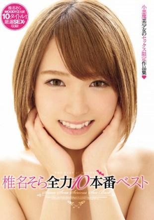 MIZD-064 Sora Shiina Best 10 Production Best