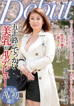 MKD-178 The Huge Beautiful Breasts Of The Fifteenth Line AV Debut Okawa Satsuki