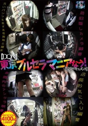 MMB-129 DQN Tokyo Brucella Mania Complete Document