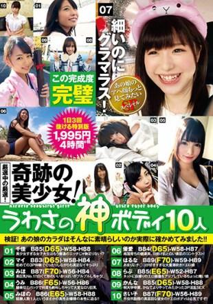 MMB-131 A Miracle Beautiful Girl Rumor God Body 10 People