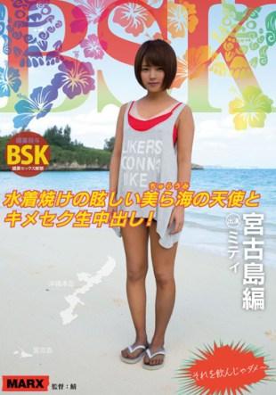 MRXD-039 Angel Of The Dazzling Beautiful Sea Of swimsuit Burning And Kimeesuku Live Cum Shot Miyakojima Edition