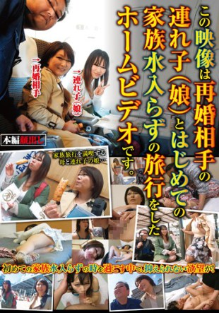 MRXD-044 This Video Is Home Video Where I Traveled With My Family 39 s First Family Trip With My Married Partner daughter Ayuhara Ikki