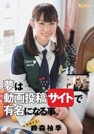MUM-315 Excavation Girl Dream Is To Be Famous At Video Posting Site Yuzu Suzumori