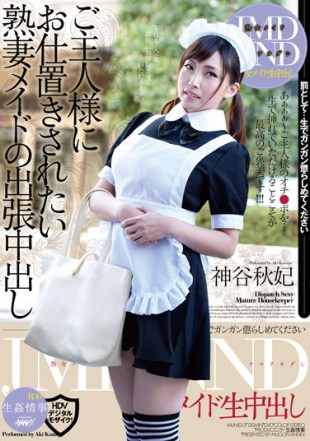MUNJ-013 Kamiya Out Business Trip In Jukutsuma Maid You Wish To Punish Your Husband Like Akihi