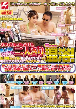 NNPJ-240 Nampa Japan Plan Validation quot Did You Know That Mixing Was The Best To Deepen Your Bonds quot A Man Who Brought Out A Voice At The Office Town And A Female Subordinate Were The First To Experience Mixed Bathing However The Prepared Swimming Suit Is Only Micro Micro Bikini The Place Is A Jacuzzi Of Love Hotel The Woman Of The New Recruit Must Change Clothes Without Fail And It Is Almost Naked