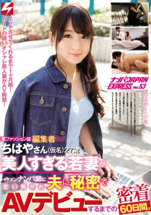 NNPJ-242 A Fashion Magazine Editor Chihaya pseudonym 27 Years Old A Young Woman Who Is Too Beautiful Fell In Love With A Good-looking Little Guy And Her Husband Secretly Made An AV Debut For 60 Days Nampa Japan EXPRESS Vol 53