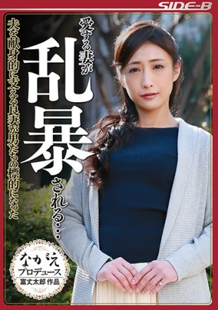 NSPS-596 My Beloved Wife Is Rough My Wife Is Dedicated To Supporting My Husband Kaname Flower Who Became The Target Of Men