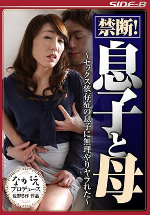 NSPS-598 Forbidden Son And Mother Forced To Forced To Be A Son Of Sex Addiction Miori Fujisawa