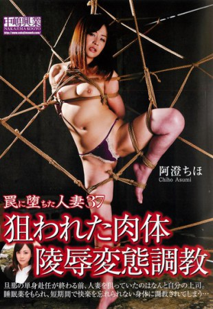 NTRD-063 It Fell Into A Trap Married 37 OmoneKiyoshi Chiho