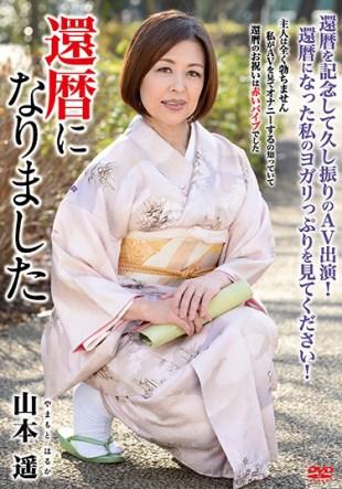 NYKD-080 Yamamoto Now Sixty Far