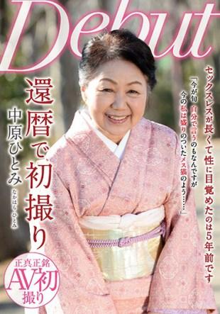 NYKD-083 First Shot At 60th Anniversary Hitomi Nakahara