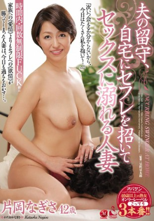 OBA-348 Husband 39 s Absence A Wife Married Kusaoka Nagisa Who Invites A Sefure At Home And Drowns In Sex