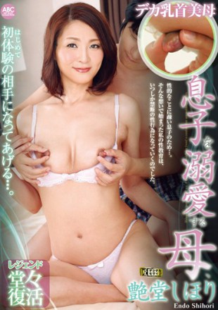 OKSN-261 Mother Doting Son Tsuya-do Shihori