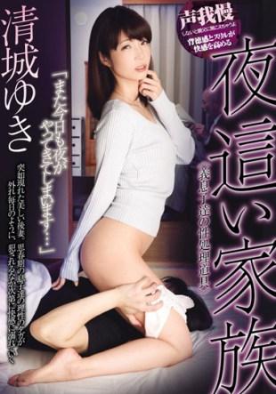 OKSN-279 Female Younger Son 39 s Sexual Processing Tool Yuki Kiyoshi