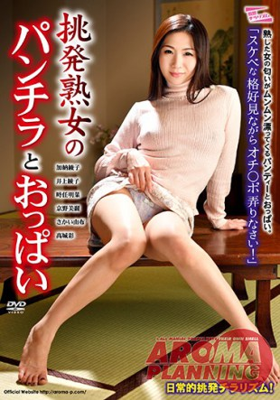 PARM-119 Provocation MILF Skirt And Tits