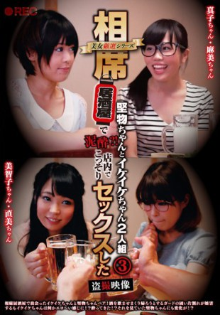 POST-395 Beautiful Woman Carefully Selected Series Senki Izakaya And Hardy-chan And Ikeike-chan 2 People Drunk It Is Voyeuristic Video Sexed Secretly Inside The Store 3